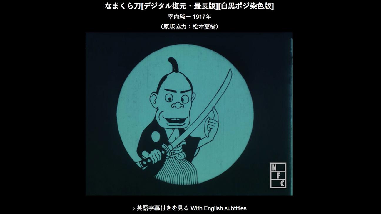 Lost Japanese Classics